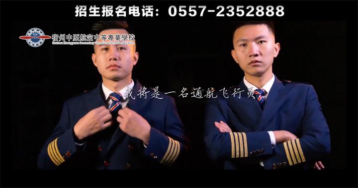 泛美集团飞行专业篇