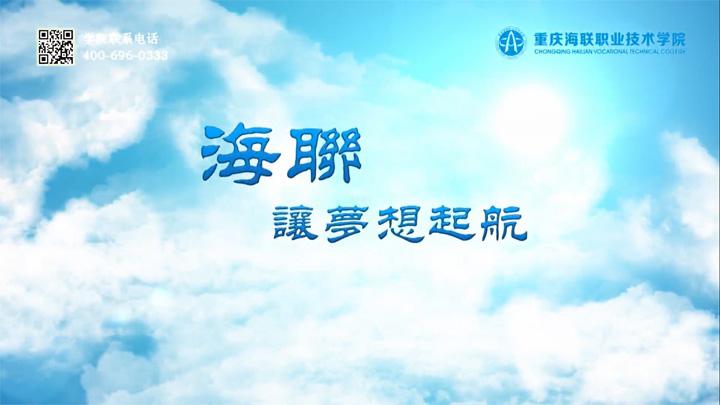 重庆海联职业技术学院新校区篇