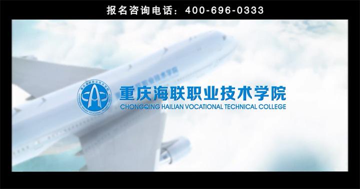 重庆海联职业技术学院风景篇